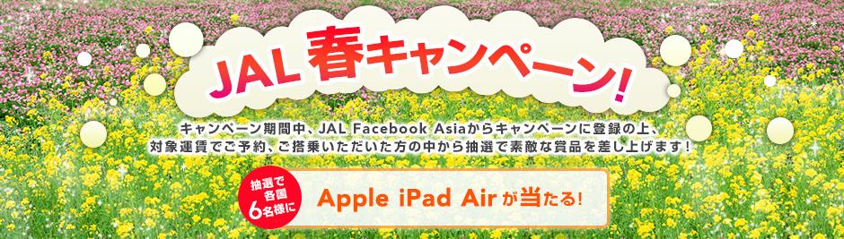 JAL春キャンペーン