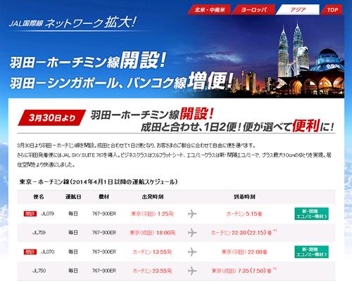 JAL国際線 ネットワーク拡大!