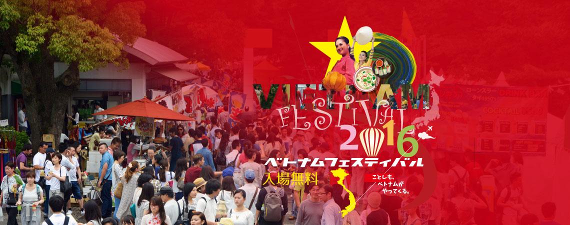 6月,イベント,東京,2016,デート,画像