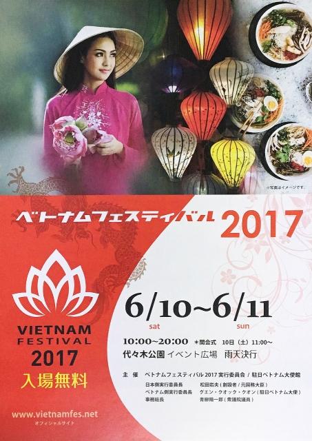 ベトナムフェスティバル2017のフライヤー1