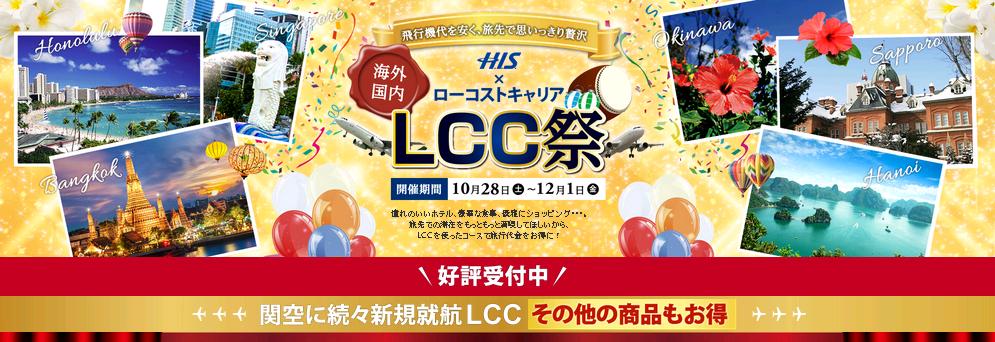 H.I.S.の「LCC祭」