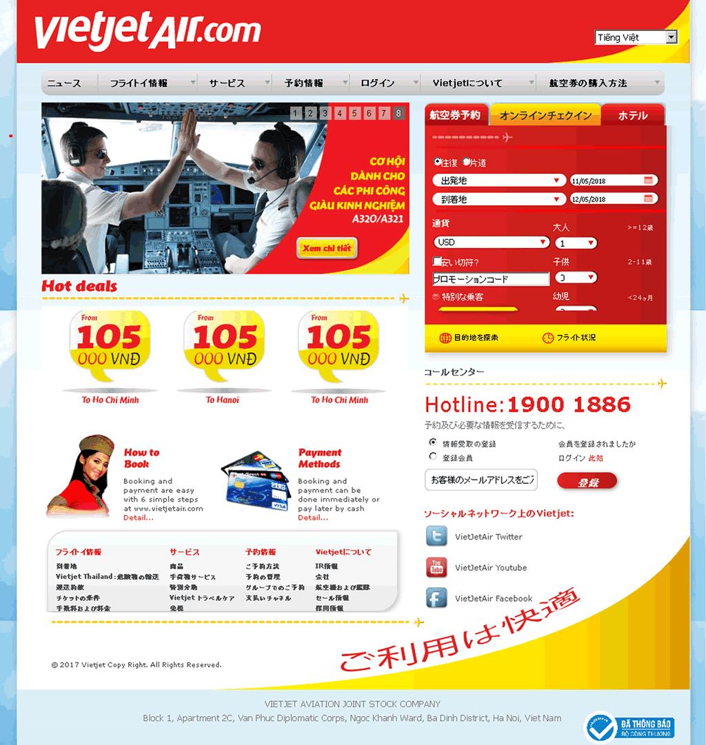 ベトジェットエアの公式サイト(日本語)