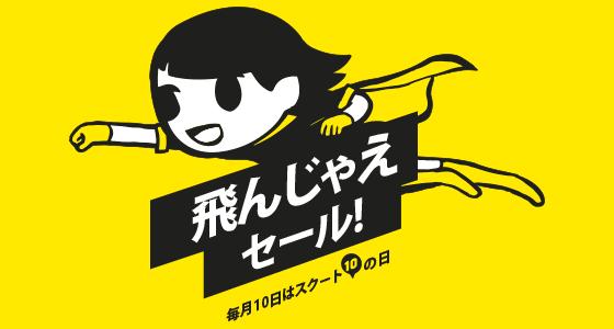 スクート2018年10月の「飛んじゃえセール!」