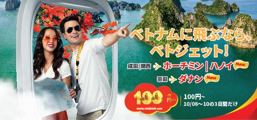 ベトジェットエア、2019年10月上旬の100円セール