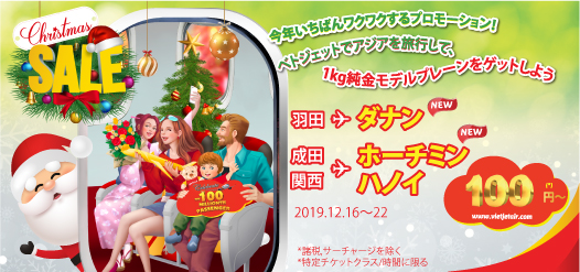 ベトジェットエア、2019年12月クリスマス100円セール